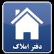دفتر املاک by DELFAN AZARI