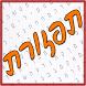 תפזורת - עברית by Krembo Soft