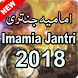 Imamia Jantri 2018 by Mavrix Solutions