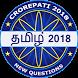 Tamil Crorepati Quiz Game 2018 : TNPSC Exams by Crorepati India : India's Biggest GK Quiz 2018