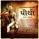 Gajanana Maharaj Pothi by AmolS