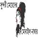 সুন্দরী মেয়েদের মোবাইল নাম্বার by Life Apps Store