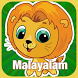 Flashcards Malayalam Lesson by Vannala Mobile Apps Private Limited