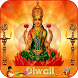 Laxmi Puja - Diwali (सम्पूर्ण दिवाली संग्रह) by christmas games santa claus games