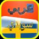 قاموس عربي سويدي ناطق صوتي by Maichael Apps