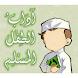 أداب الطفل المسلم by Haitham Abdelaal