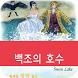 영어 명작 동화 - 백조의 호수 by AppStory. Co., Ltd