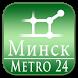 Minsk (Metro 24) by Dmitriy V. Lozenko
