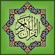 قرآن کریم (جزء یک)