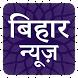 Bihar News by Mobidesign