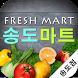 송도마트 by 마트클럽 by TFC