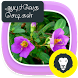 Ayurvedic Herbal Plants Tips by Arima Apps