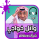 شيلات وائل خواجي 2018