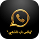 واتس اب الذهبي by sarahah app