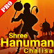 Shri Hanuman Chalisa Pro by 4DSoftTech