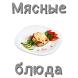 Мясные блюда by receptiandr