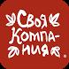 Своя компания by WelcomeApp.ru