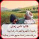قالو ناس زمان - بدون نت by AyOz