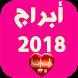 أبراج 2018 تحديث يومي Abraj Yawmiya by appsarabi