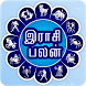 Tamil Astrology by www.ValaiTamil.com