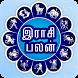 Tamil Astrology by www.ValaiTamil.com