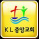 KL중앙교회 by 웹처치
