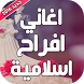 اغاني افراح اسلامية by AQWA Apps