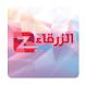 قناة الزرقاء اليوم by Virtual Solutions Jo