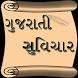 Gujarati Suvichar(ગુજરાતી) by RAJ SOFT DEVLOPER