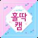 홀딱캠-화상채팅,영상채팅,고화질 실시간 영통 어플