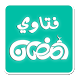 فتاوي رمضان by EndLoop