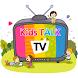 키즈톡TV (공룡, 동물, 위인전 등 아이 교육 영상)