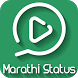 Marathi Video Song Status : Short Lyrical Status