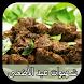 شهيوات عيد الأضحى المبارك by MyAppDev