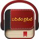 Telugu Bible by AppMET