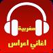 اغاني اعراس مغربية بدون انترنت by rightapps