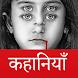 Bhoot ki Kahaniya - Horror Story in Hindi by Original One