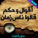 أقوال و حكم مفيدة بدون انترنت by islam droid app
