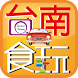 吃喝玩樂 by Heimavista, Inc.