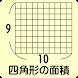 四角形の面積 by yasu0320