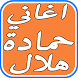 اغانى حمادة هلال الجديدة 2017 by devmus ne