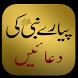 Piyare Nabi Ki Duain by AppsVolt