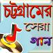 চট্টগ্রাম এর সেরা গান by Free Bangla Apps