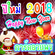 สติกเกอร์ไลน์ ปีใหม่ by PutKaPoomApp