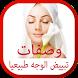 وصفات تبييض الوجه طبيعيا by USAAPP