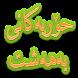حوریه کانی به هه شت by Islamic Kurdish App2.