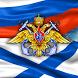 ВМФ России - флаг, эмблема by Alexandr Makarov