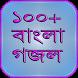 বাংলা গজল বই ~ Bangla Gojol by AppStorm Lab
