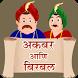 Akbar Birbal Stories Marathi by Tiger Queen Apps