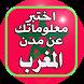 اختبر معلوماتك عن المغرب by Best Arabicapps